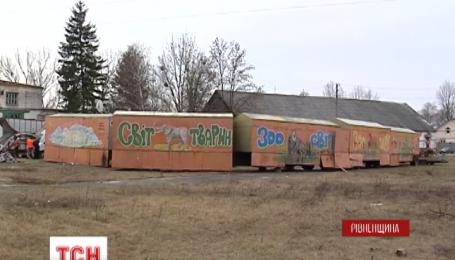 На Рівненщині власник кинув напризволяще пересувний зоопарк