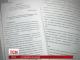 Оприлюднена стенограма засідання РНБО по окупації Криму