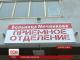 Трьох бійців, поранених під Мар'їнкою, гелікоптером доправили до лікарень Дніпропетровська