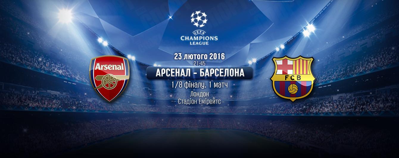 Арсенал - Барселона - 0:2. Онлайн-трансляція