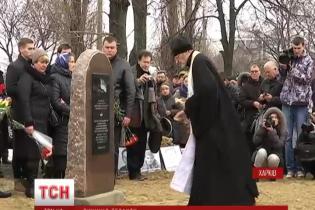 У Харкові відзначили роковини смертельного теракту проти патріотів