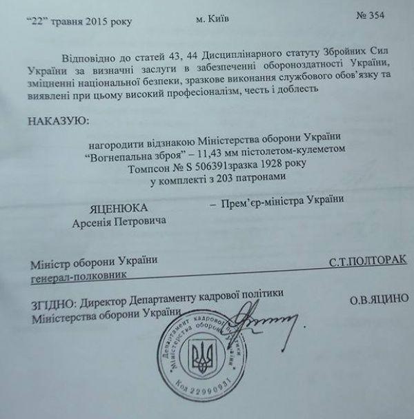 ГПУ обнародовала записи разговоров о махинациях с разрешениями на оружие для руководства силовых ведомств - Цензор.НЕТ 2986