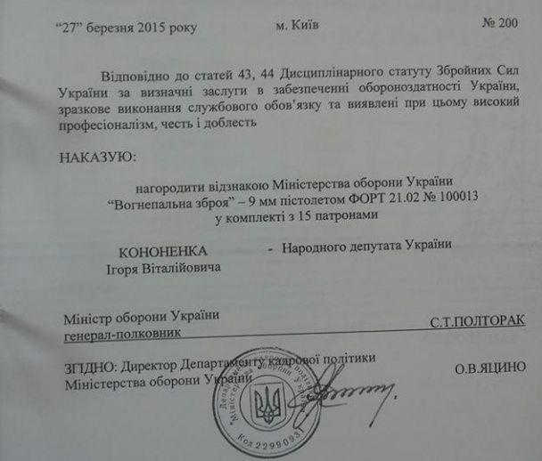 Полторак подарував Яценюку раритетний пістолет-кулемет, а Турчинову - маузер