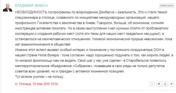 публікації Володимира Живаги на власному сайті_1