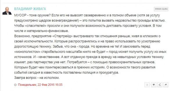 публікації Володимира Живаги на власному сайті_2