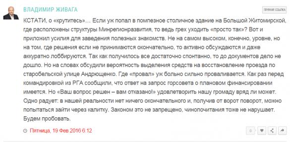 публікації Володимира Живаги на власному сайті_3