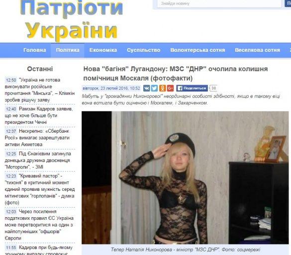 Фейкова помічниця Москаля Наталя Ніконорова_2