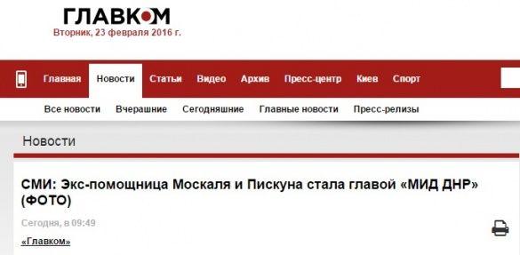 Фейкова помічниця Москаля Наталя Ніконорова_3