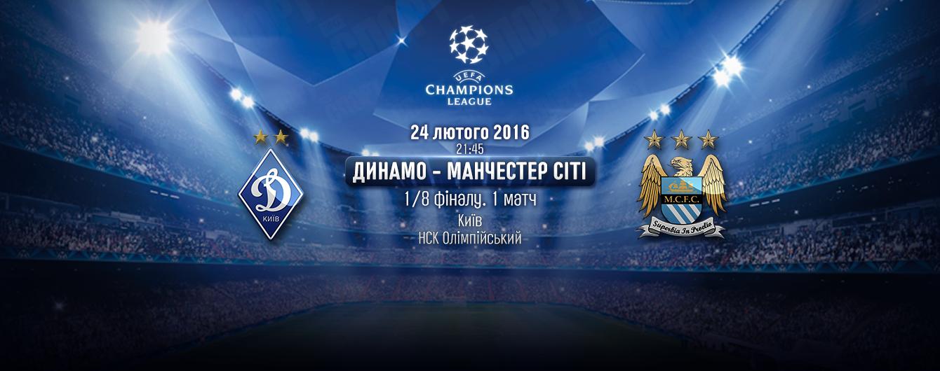 Динамо - Манчестер Сіті - 1:3. Онлайн-трансляція