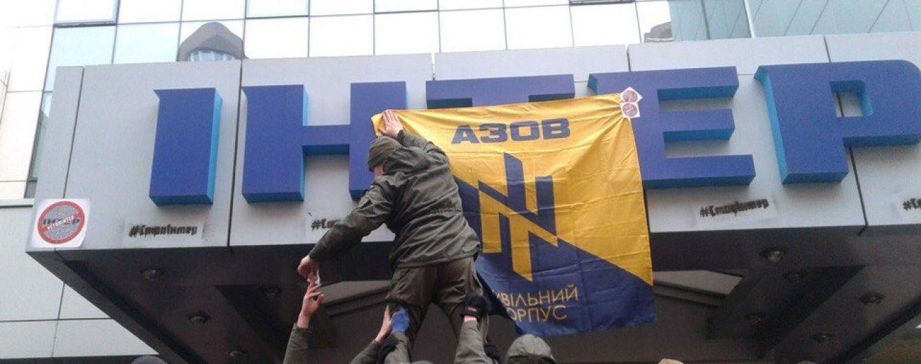 """Бійці """"Азову"""" заблокували телеканал Інтер"""