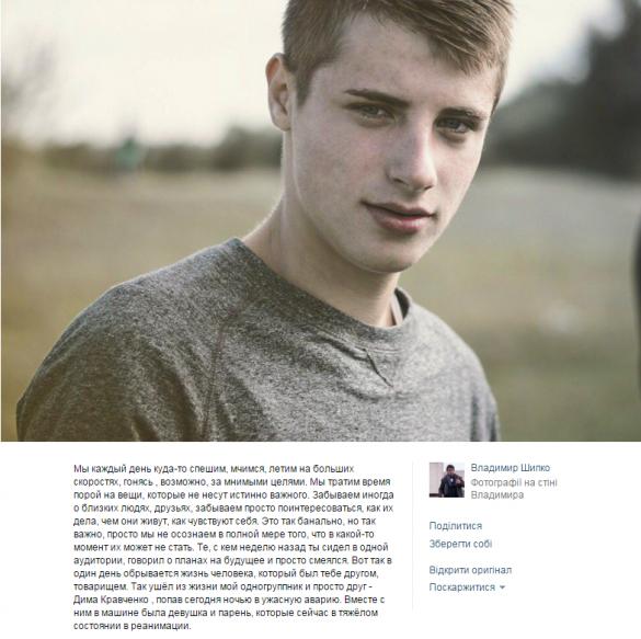 пост про Дмитра Кравченка