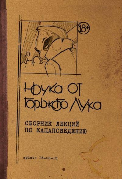 Ноука от Горького Лука, обкладинка_2