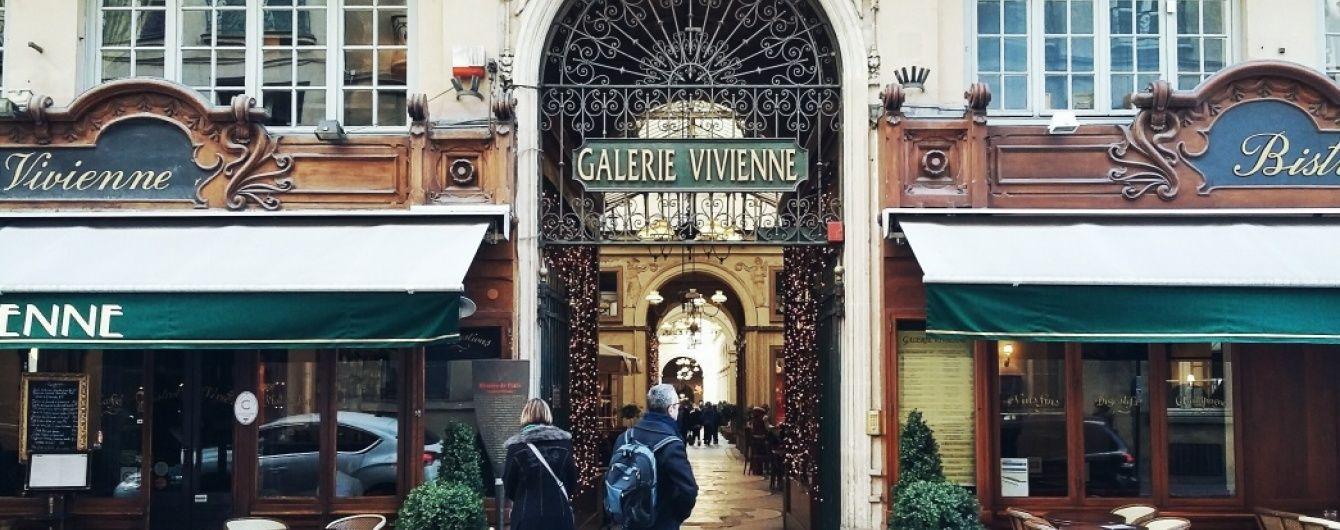 Бесплатный и дешевый Париж