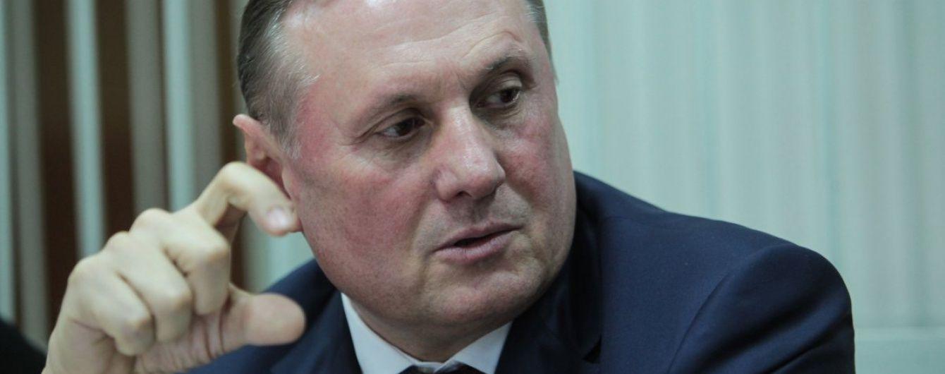 Екс-регіонал Єфремов зажадав, щоб суд повернув йому 3,6 млн гривень застави