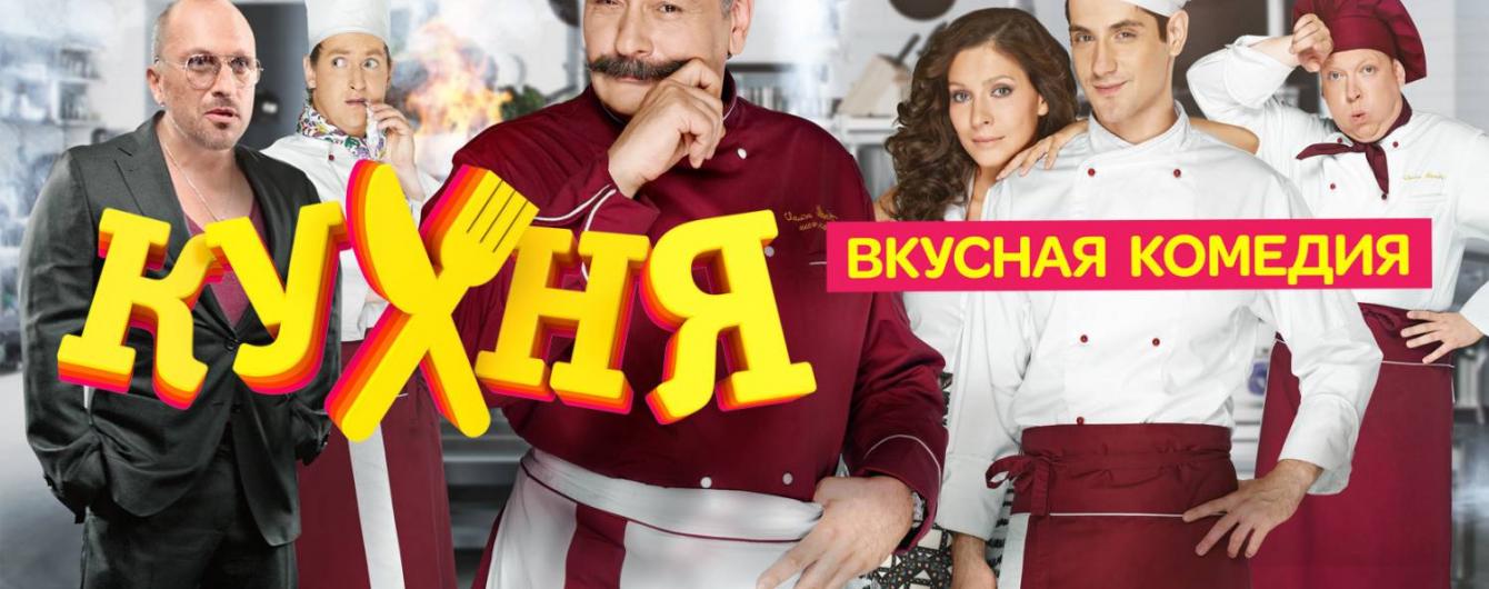 """1+1 будет судиться с Госкино из-за запрета сериала """"Кухня"""""""