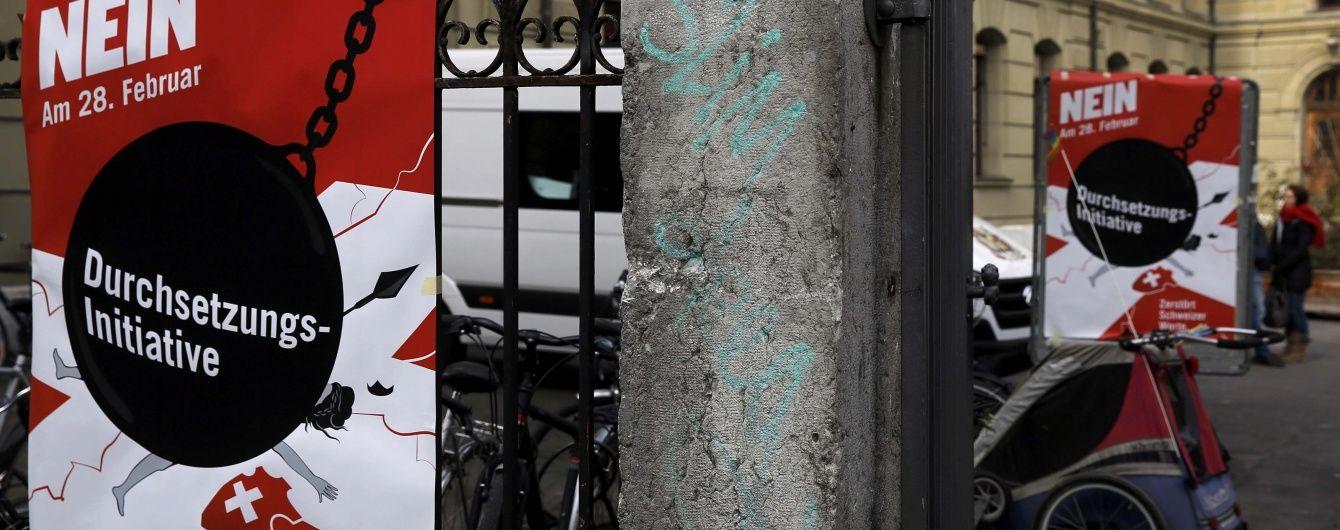 Швейцарці проголосували проти видворення з країни правопорушників-іноземців