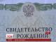Скільки коштують українські документи для патріотичних мешканців Криму