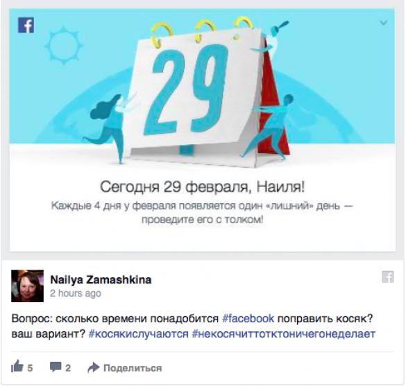 Русскоязычная версия Facebook неудачно поздравила пользователей с 29 февраля