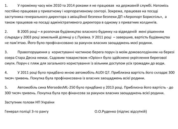 Журналісти показали маєток заступника начальника Нацполіції у котеджному містечку під Києвом