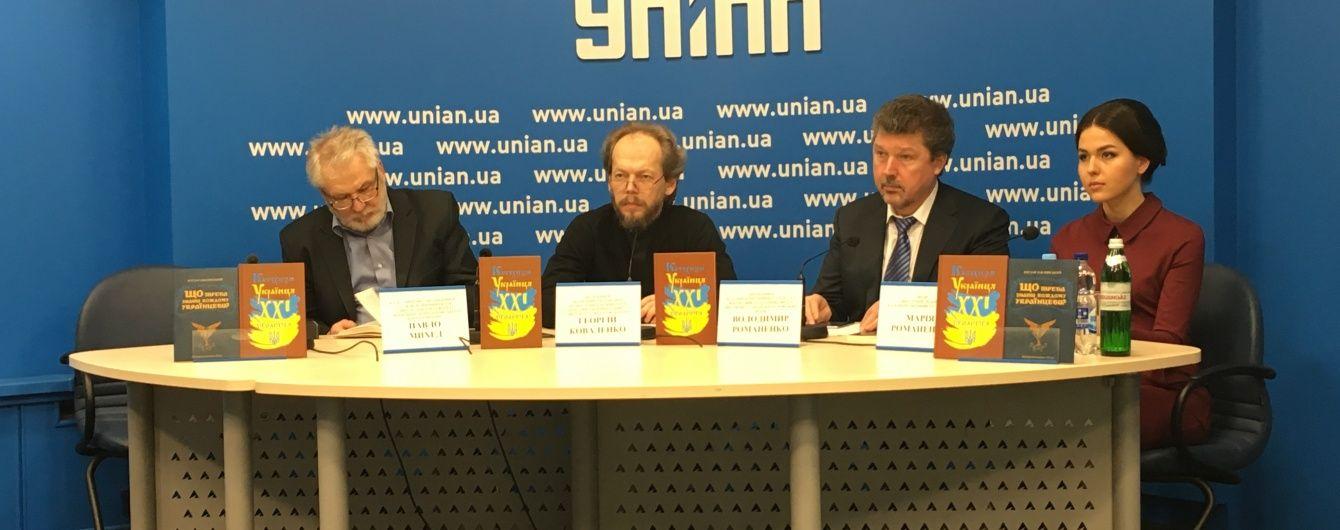 Православний священик і бізнесмен-видавець презентували підручник для виховання українського патріота