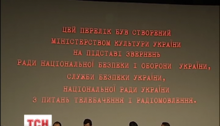 """Українські телевізійники хочуть переглянути """"чорний список"""" російських акторів"""