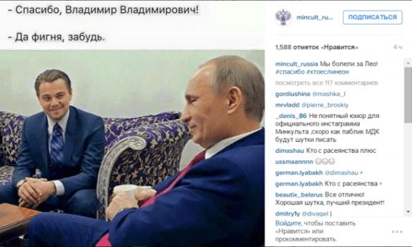 Ді Капріо Путін
