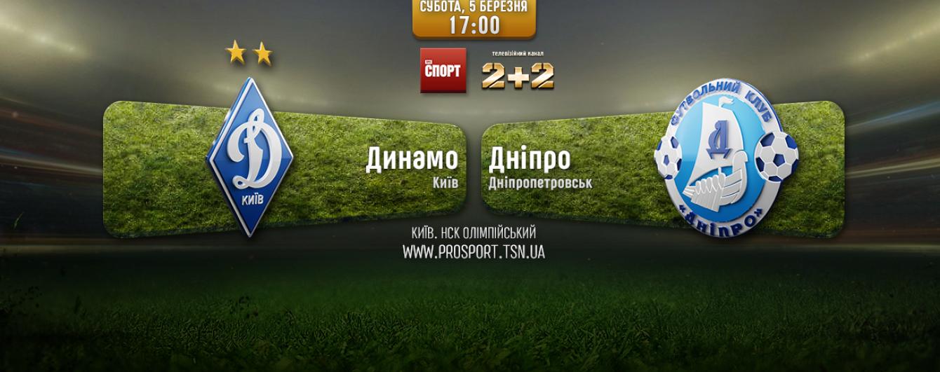 Динамо - Дніпро. Відео матчу