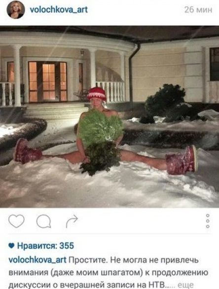 Волочкова скандал_1