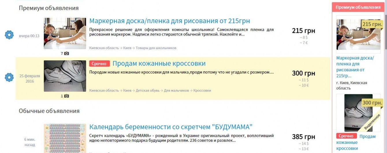В Уанеті працює зручний сервіс для розміщення оголошень - Evende.ua