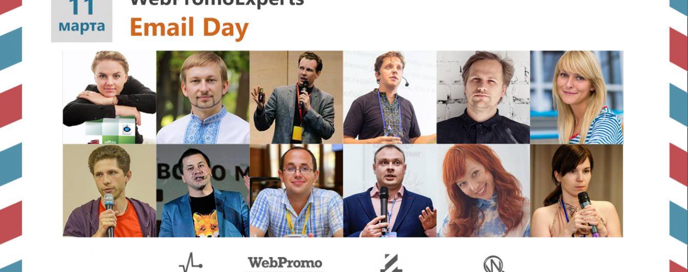 WebPromoExperts Email Day навчить досягати високих показників за допомогою email-розсилки