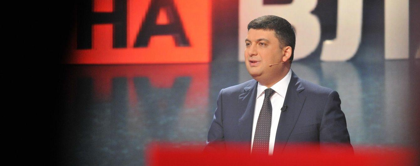 Гройсман помирив керівника ДФС і креатуру Саакашвілі на митниці