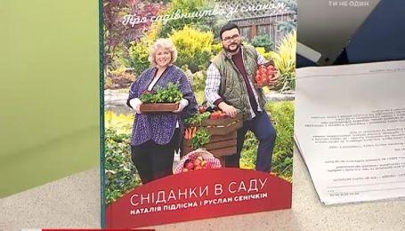 Руслан Сенічкін і Наталя Підлісна презентували книжку «Сніданки в саду»