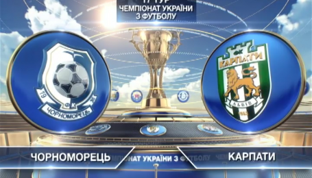 Черноморец - Карпаты - 0: 0. Видео матча