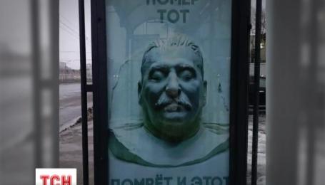 В центре Москвы появились плакаты с изображением посмертной маски Сталина