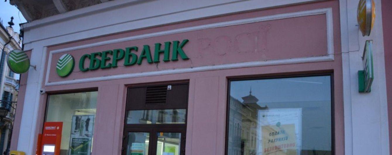 """Глава Сбербанку Росії заявив, що не буде продавати українську """"дочку"""""""