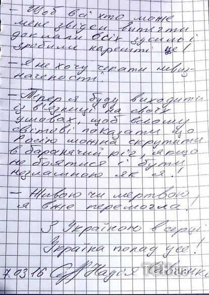 Лист Савченко