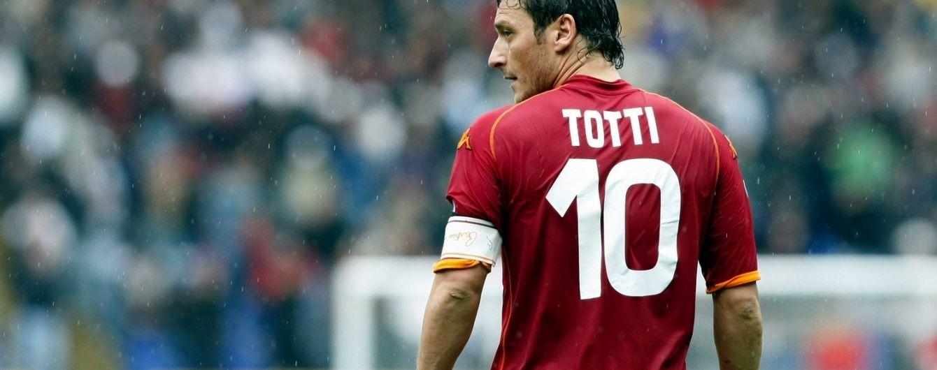 """Тренер """"Роми"""" натякнув на пенсію легендарного Тотті"""
