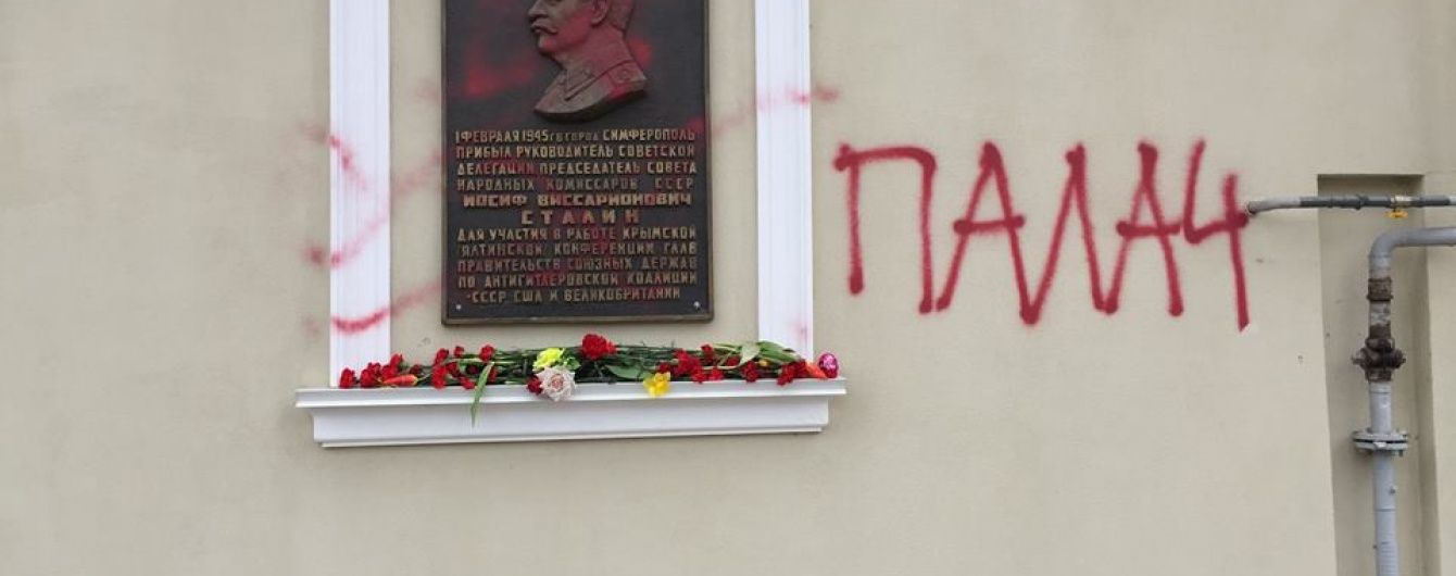 """У Криму невідомі написали """"Кат"""" біля меморіальної дошки Сталіну"""