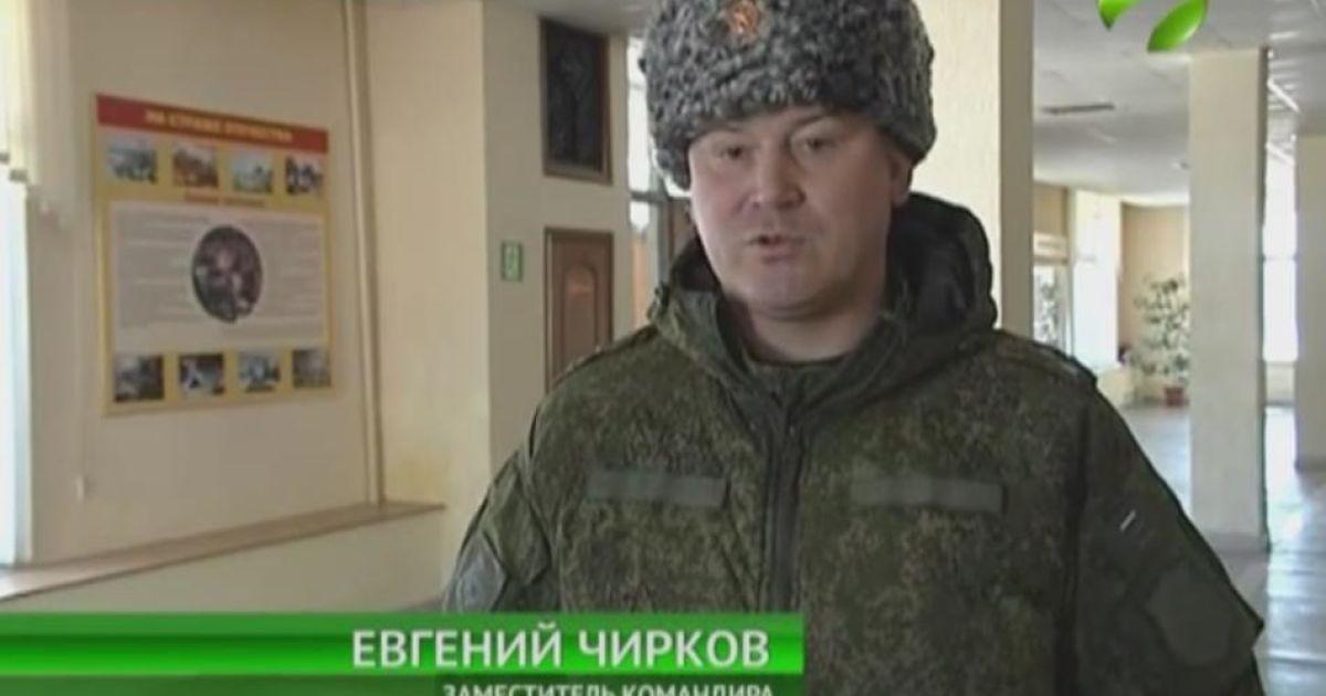 Полковник ЗС РФ Чирков Євген Володимирович