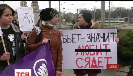 В Харькове активистки вышли на протест против домашнего насилия