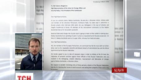 """Депутати Європарламенту опублікували """"список Савченко"""""""