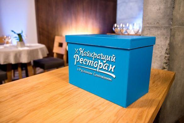 Найкращий ресторан з Русланом Сенічкіним_1
