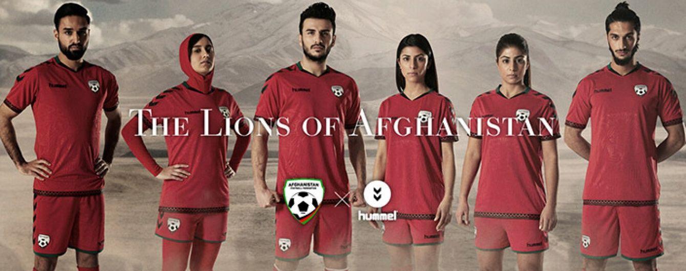 Футболістки збірної Афганістану показали форму з хіджабом