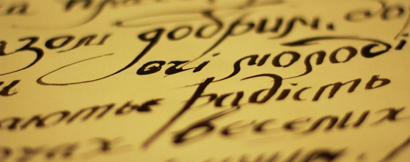 Порошенко анонсировал новую программу популяризации украинского языка