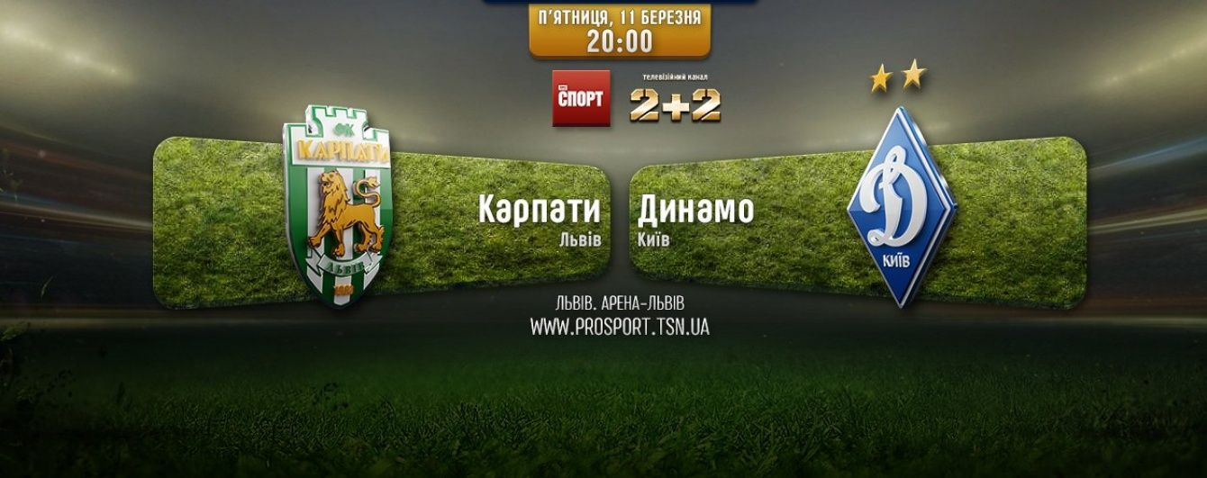 Карпати - Динамо - 1:2. Відео матчу