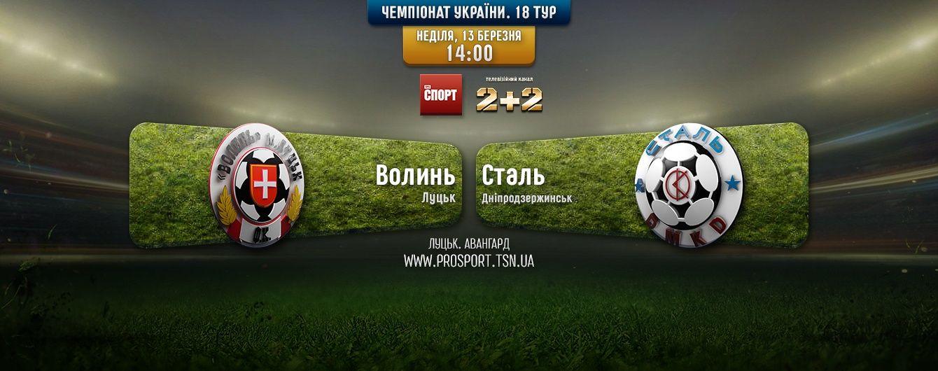 Волинь - Сталь - 1:0. Відео матчу