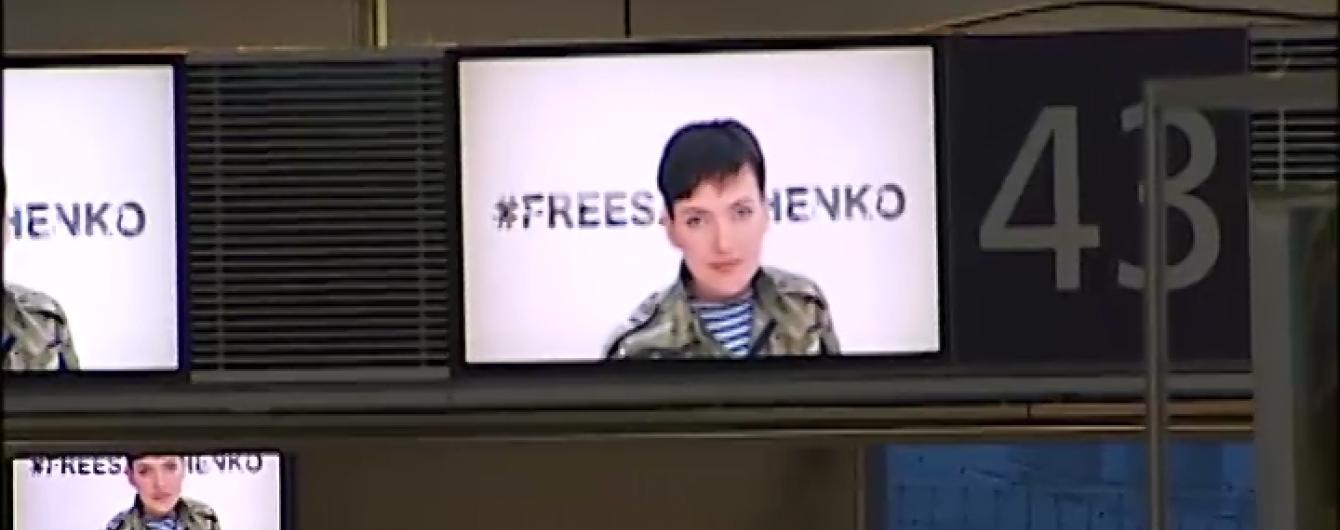 """Аеропорт """"Бориспіль"""" долучився до акції #FreeSavchenko"""