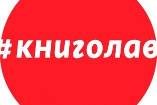 Новий проект #Книголав надихне читати кожного українця
