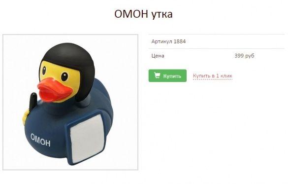 омон-качка