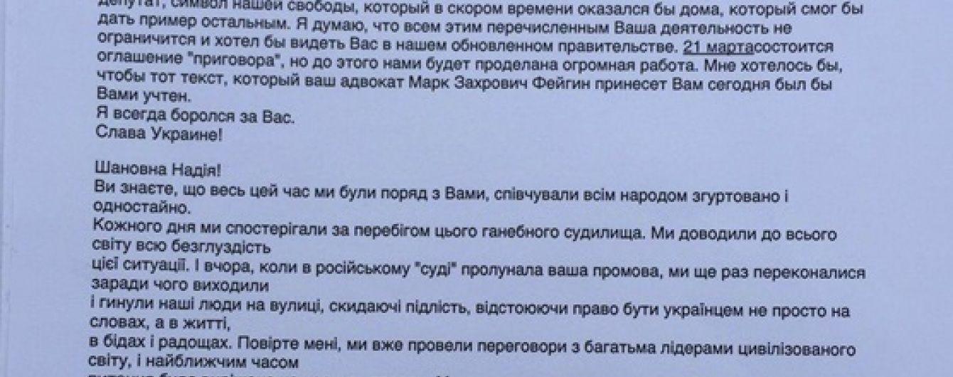 Пранкер взяв на себе відповідальність за підробку листа Порошенка